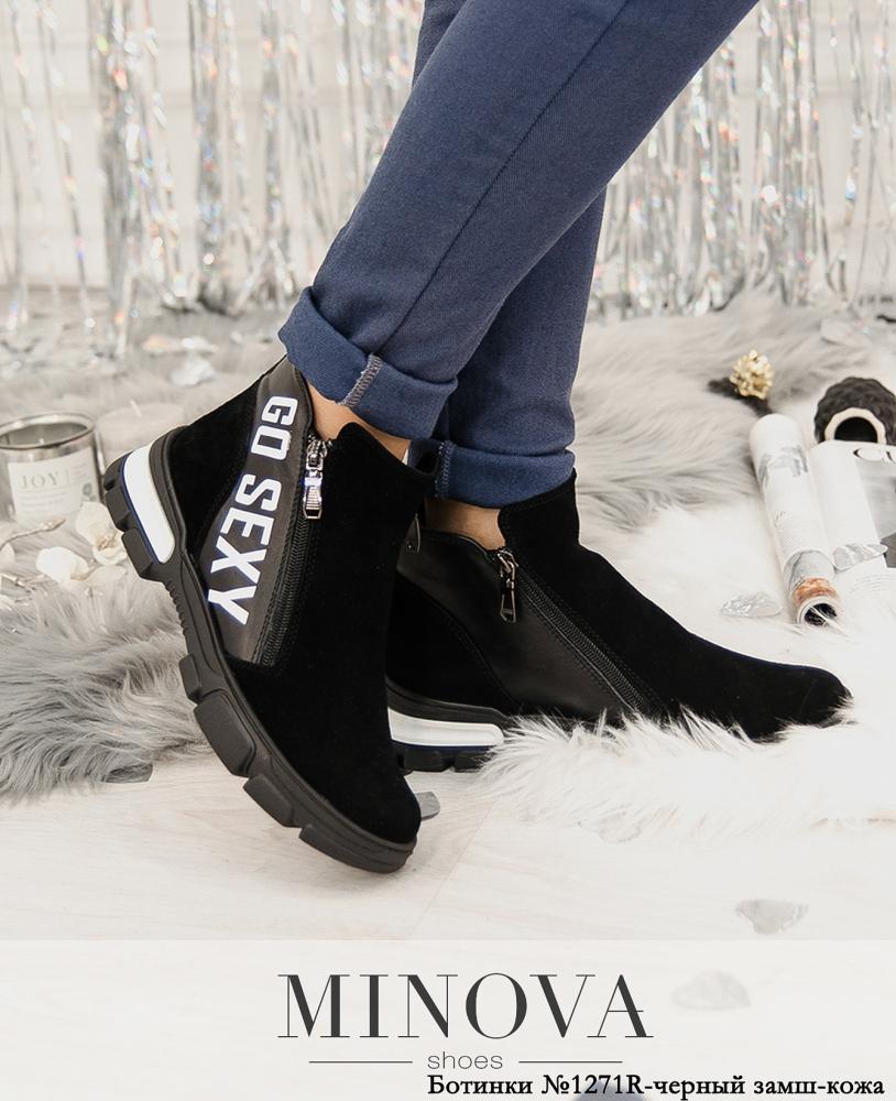 Ботинки ЦГ№1271R-черная замша-кожа-М
