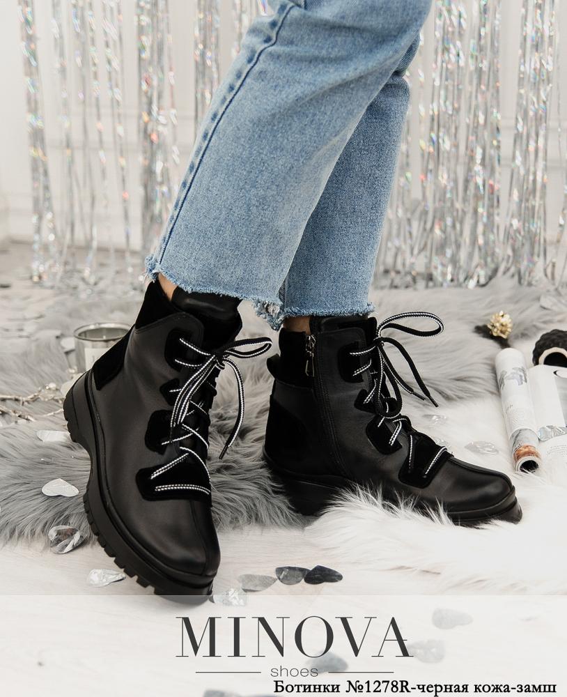 Ботинки ЦГ№1278R-черная кожа-замша-М