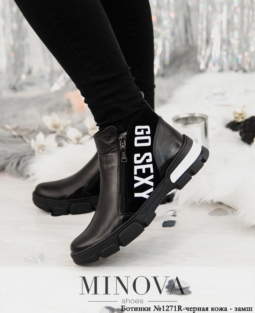 Ботинки №1271R-черная кожа-замша-М