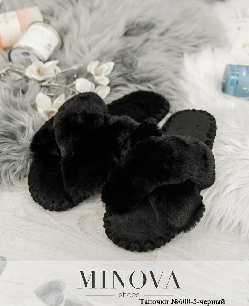 Тапочки №600-5-черный