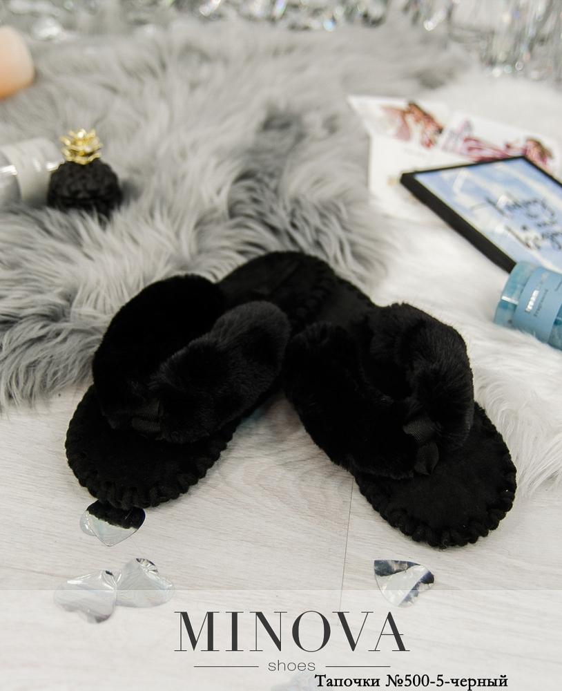 Тапочки №500-5-черный