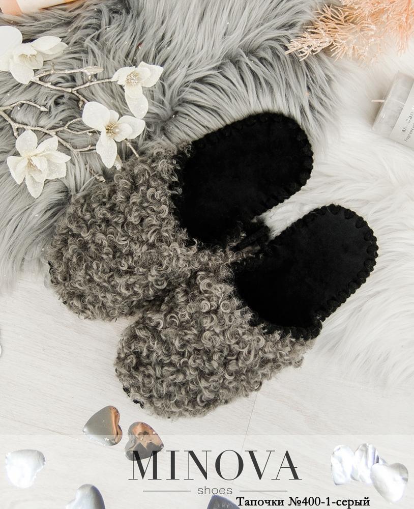 Тапочки №400-1-серый