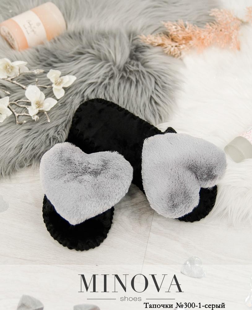 Тапочки №300-1-серый