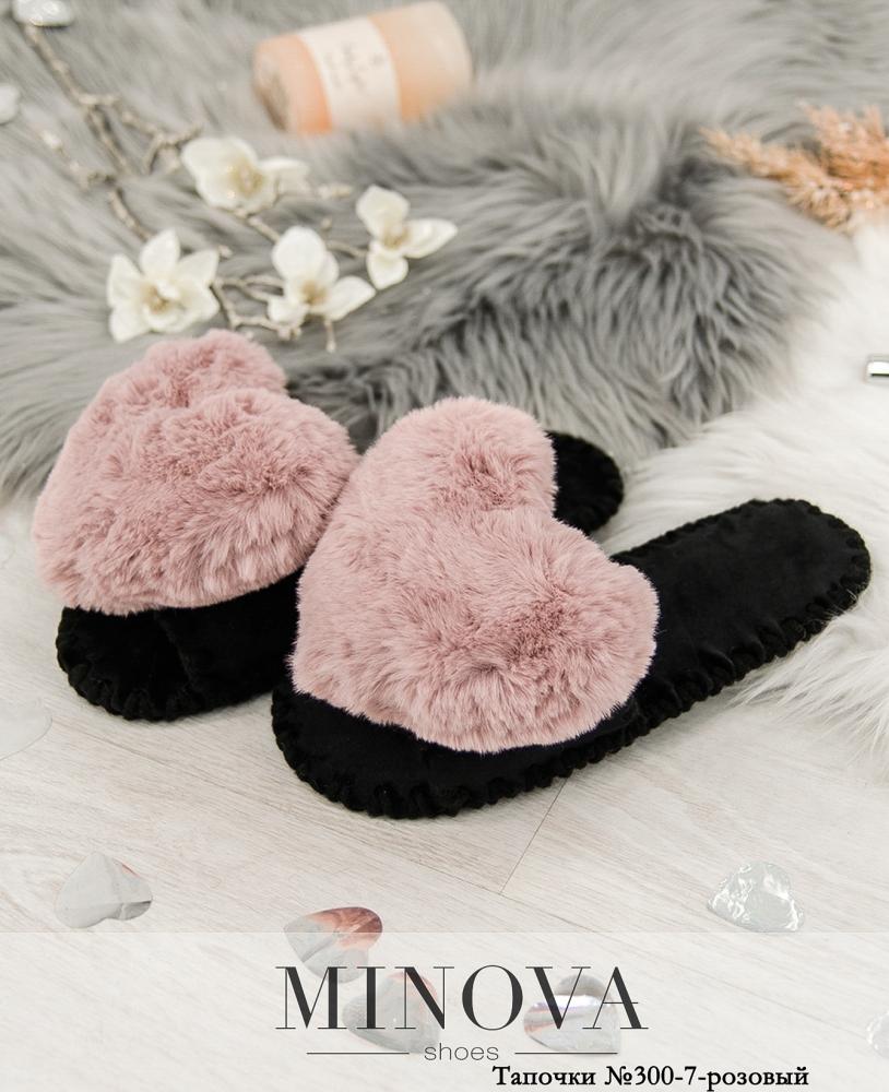 Тапочки №300-7-розовый