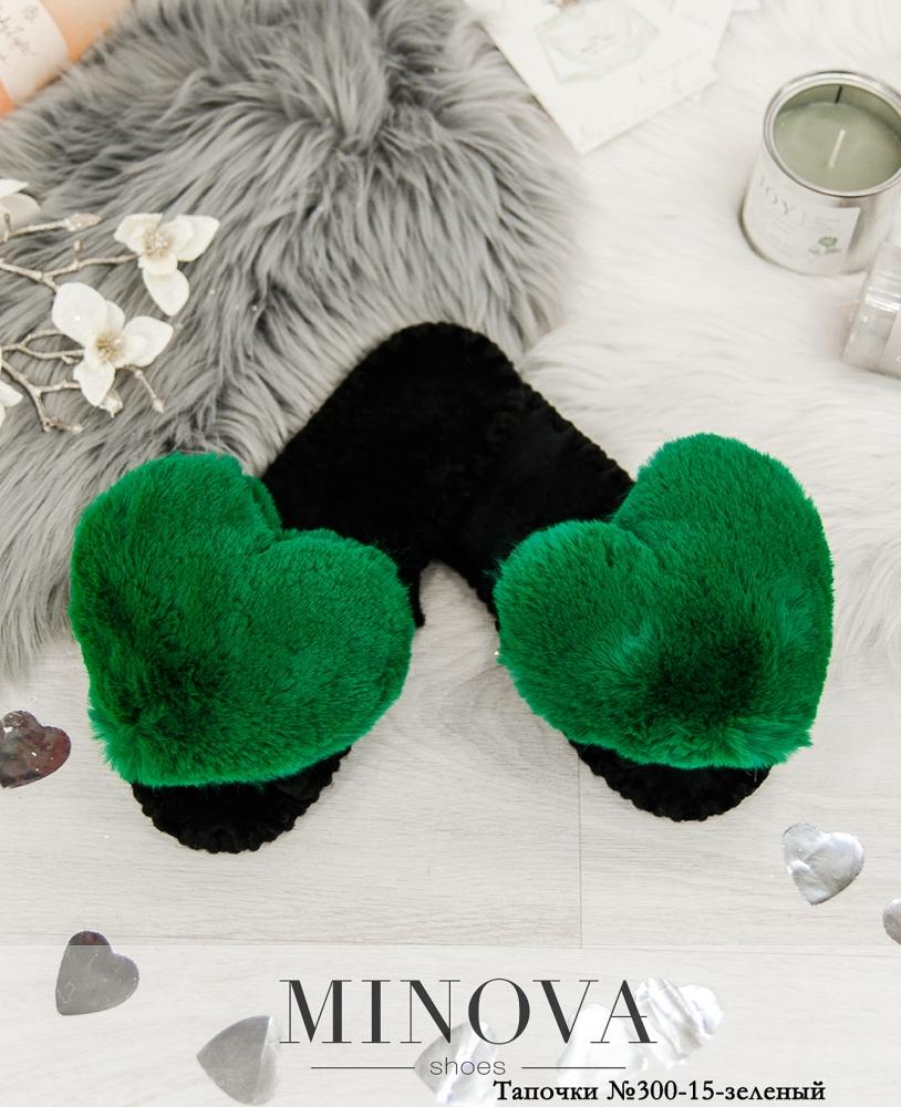 Тапочки №300-15-зеленый