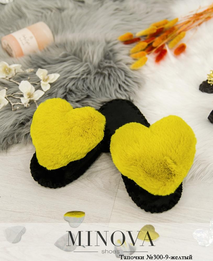 Тапочки №300-9-желтый