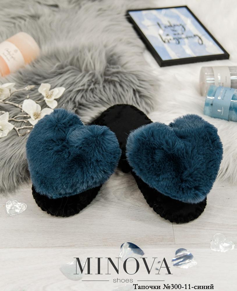 Тапочки №300-11-синий