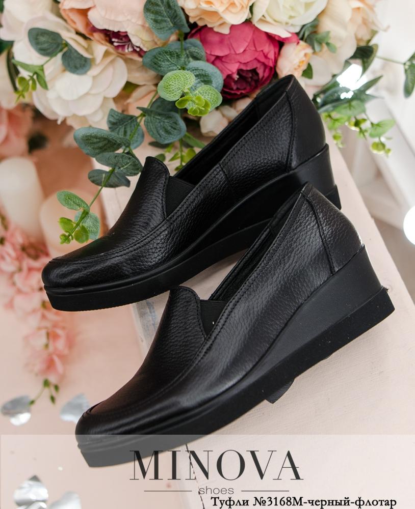 Туфли №3168М-черный-флотар