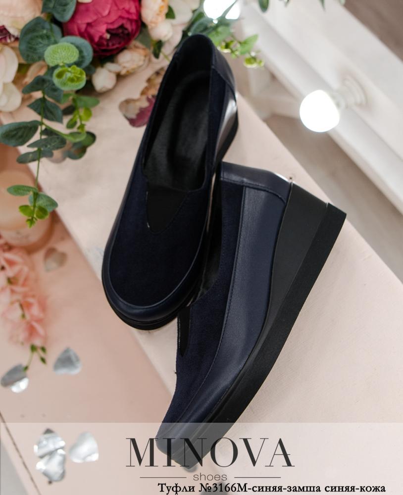 Туфли №3166М-синяя-замша синяя-кожа
