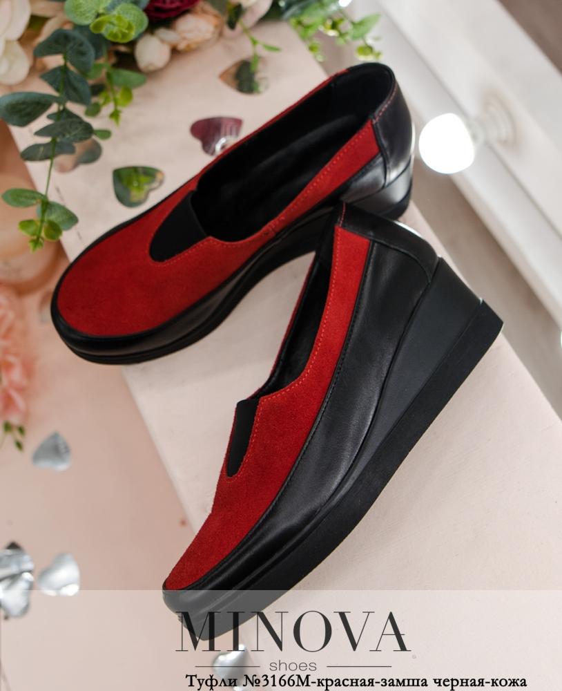 Туфли №3166М-красная-замша черная-кожа