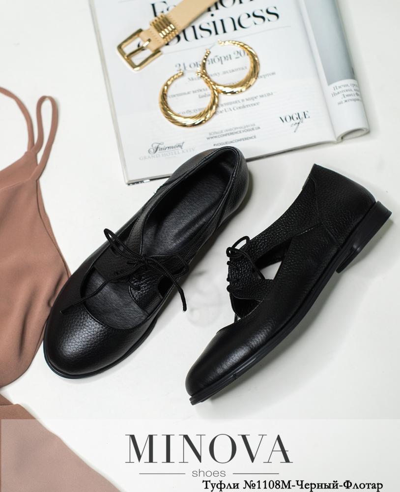 Туфли MA1108М-Черный-Флотар