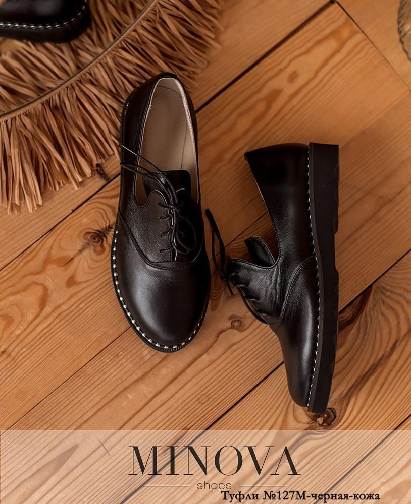Туфли MA127М-черная-кожа