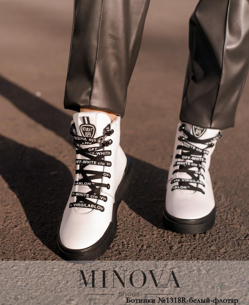 Ботинки №1318R-белый-флотар