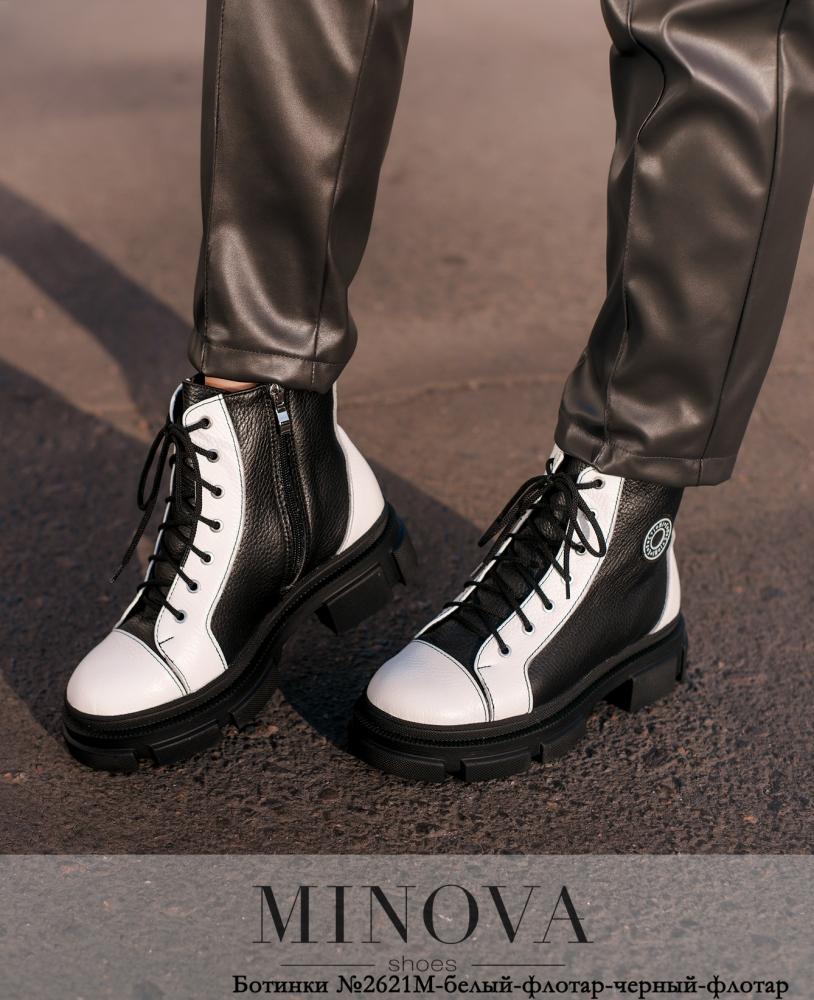 Ботинки №2621М-белый-флотар-черный-флотар