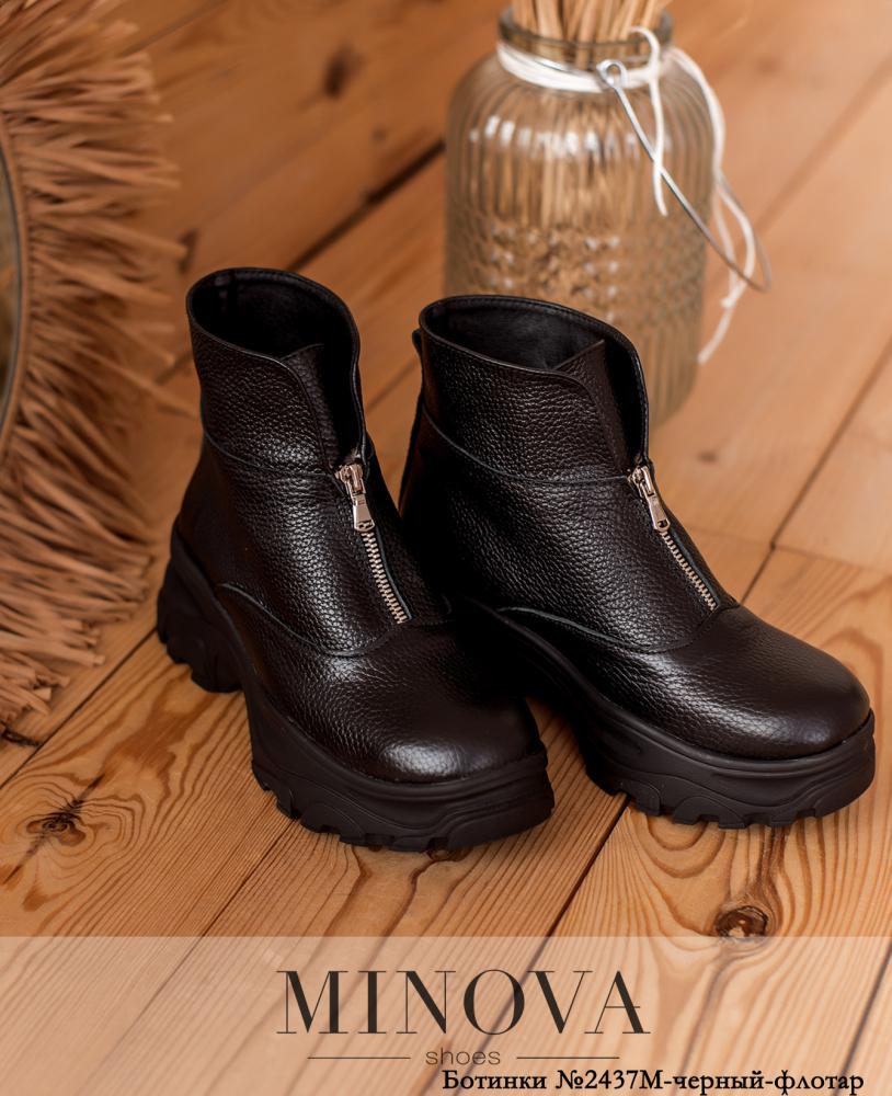 Ботинки ЦГMA2437М-черный-флотар