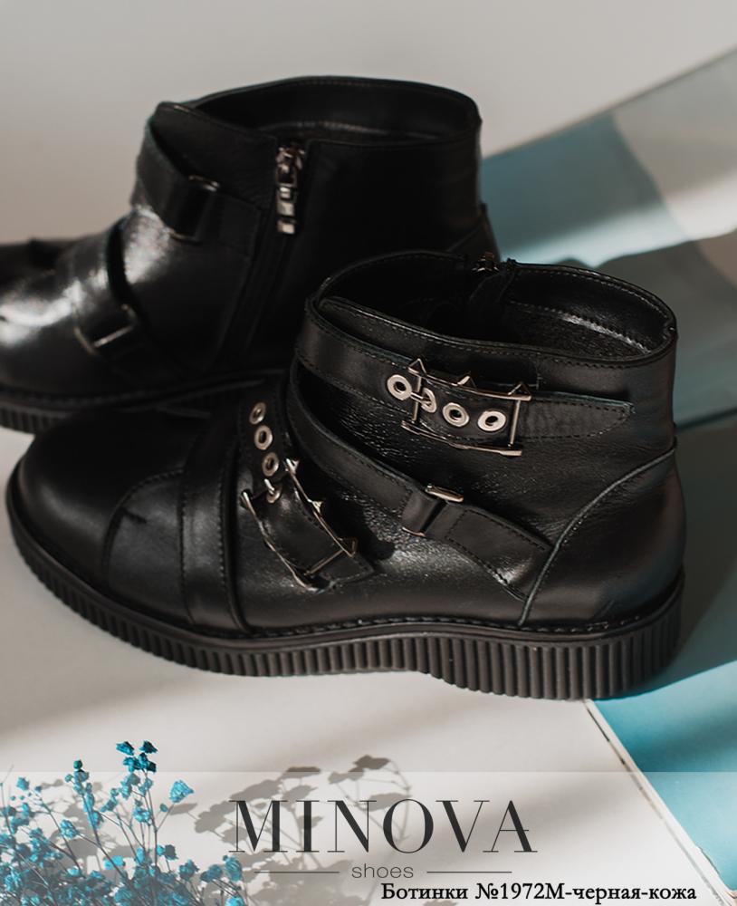 Ботинки ЦГMA1972М-черная-кожа