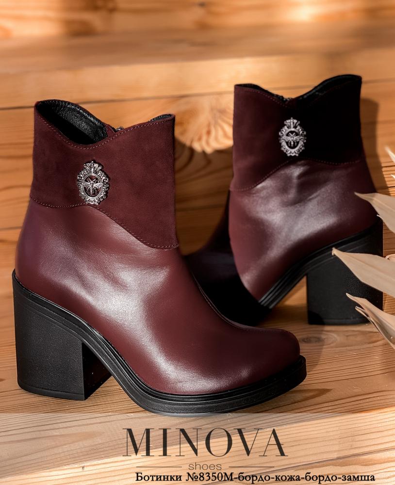 Ботинки MA8350М-бордо-кожа-бордо-замша