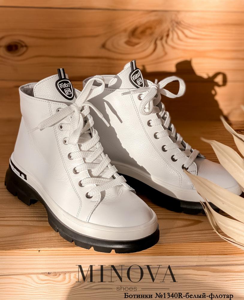 Ботинки MA1340R-белый-флотар